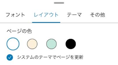 【iPhone(iPad)】Kindleの背景を黒くしたい!ダークモードの設定方法を紹介します。