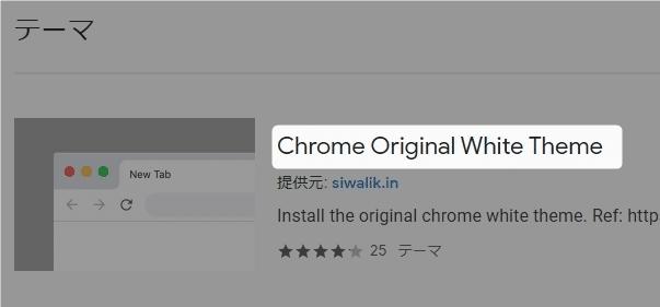 windowsはダークモードのままで、Chromeだけダークモードを解除する方法。