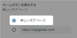 【PC版Chrome】ホームボタンが消えた!表示する方法を紹介します。