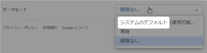 【PC版のGoogleニュース】ダークモードの設定方法を紹介します。