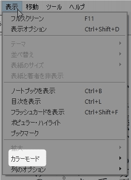 【Kindle for PC】ダークモードにする方法を紹介します。