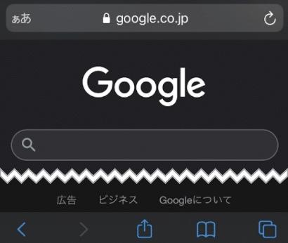 【iPhone・Safari】背景が黒くなった!ダークモードを解除して、白に戻す方法。