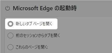 Edge起動時の設定画面