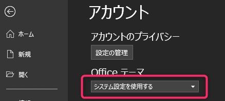 【windows10】「Word」のダークモードを解除する。