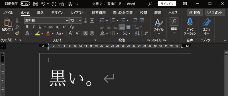 「Word」の背景が黒くなった!ダークモードを解除して、白に戻す方法。