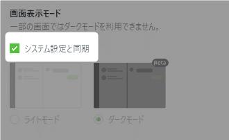 【PC版のLINE】ダークモードの解除方法を紹介します。