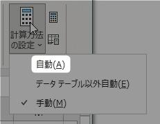 【Excel】計算式が反映されない!自動で計算させる方法を紹介します。