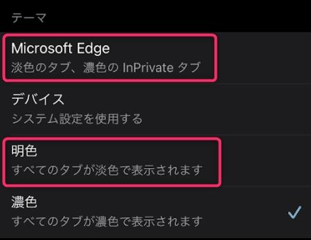 【iPhoneのEdgeアプリ】ダークモードにする方法を紹介します。