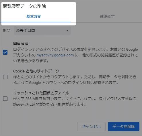 【PC版Chrome】「最近閉じたタブ」の履歴を一括削除する方法を紹介します。