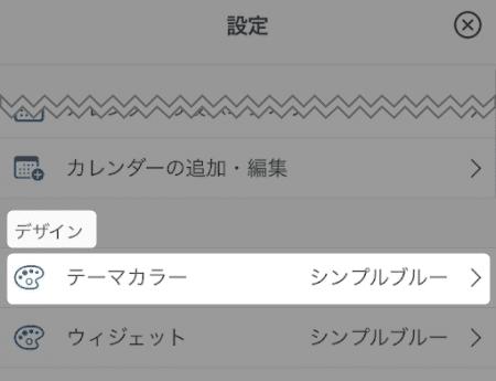 【iPhoneのシンプルカレンダー】ダークモードの設定方法を紹介します。