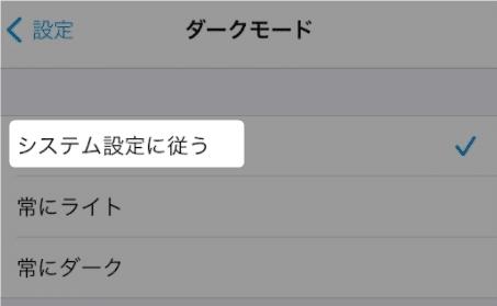 【iPhone(iPad)】スマートニュースアプリを、ダークモードにする方法を紹介します。