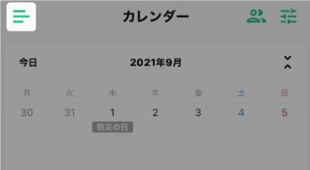 【iPhone(iPad)】タイムツリーをダークモードで使う。設定方法を紹介します。