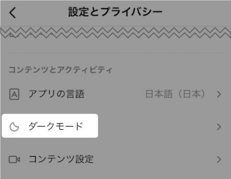 【iPhone(iPad)】TikTokの背景を黒くする。ダークモードの設定方法を紹介します。
