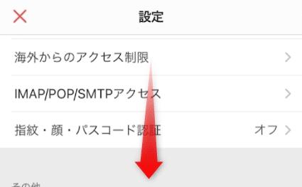 【iPhone(iPad)】Yahoo!メールアプリのダークモードの設定・解除のやり方を紹介します。