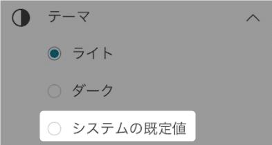 スマホ版Bingは背景を黒くできる!ダークテーマの設定方法を紹介します。