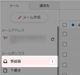 【PC版のYahoo!メール】一括削除する方法を紹介します。特定のメールを残すこともできます。