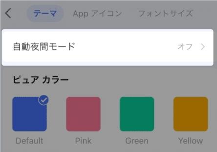 タスク管理アプリTickTickのダークモードの設定方法を紹介します。(iPhone)