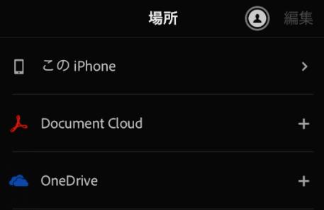 【iPhone(iPad)】AdobeのPDFをダークモードで見る方法を紹介します。